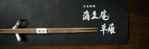 蒲生庵 草薙